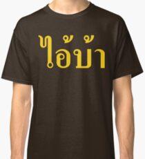 I'M CRAZY! ☆ AI! BA ~ Thai Isan Language ☆ Classic T-Shirt