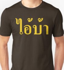 I'M CRAZY! ☆ AI! BA ~ Thai Isan Language ☆ Unisex T-Shirt