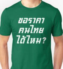Can I Have Thai Price? / Thailand Language T-Shirt
