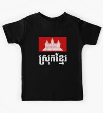 Srok Khmer Kids Clothes