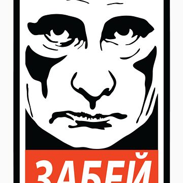 OBEY style Putin / Путин в стиле ОБЕЙ by russiantees