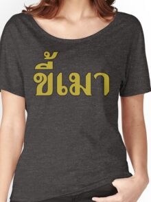 Khee Mao ~ Beer Addict in Thai Language Script Women's Relaxed Fit T-Shirt