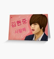 Kim Hyun Joong Greeting Card