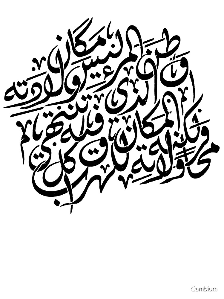 Arabic Calligraphy: Home  by Cambium