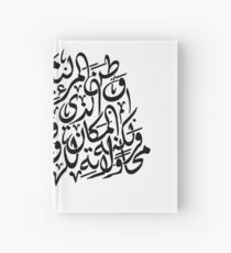 Arabic Calligraphy: Home  Hardcover Journal