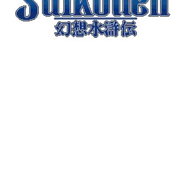 Suikoden (PS1) Logo by AvalancheShirts