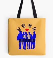 ♥♫Love BigBang Cool K-Pop Clothes & Phone/iPad/Laptop/MackBook Cases/Skins & Bags & Home Decor & Stationary♪♥ Tote Bag