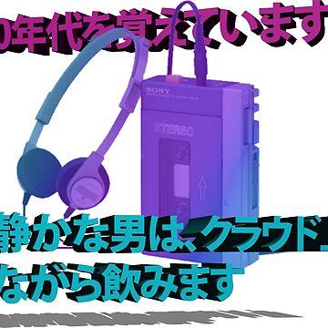 Sony Walkman by DaftDesigns