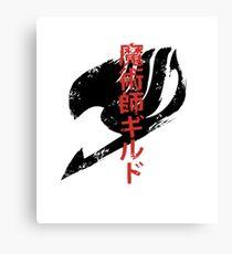 Magician Guild Canvas Print