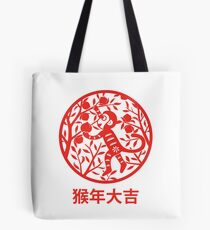 Year of Monkey in Chinese Papercutting style Tote Bag