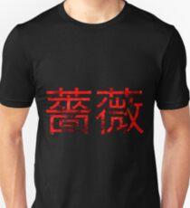 Rose Kanji (Bara) Unisex T-Shirt