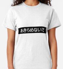 N'abandonne pas | Japonais T-shirt classique