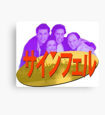 Vaporwave Seinfeld Canvas Print