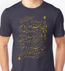 Hafez Unisex T-Shirt