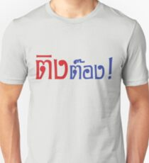 Ting Tong ~ Crazy in Thai Language Script Unisex T-Shirt