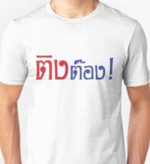 Ting Tong ~ Crazy in Thai Language Script T-Shirt