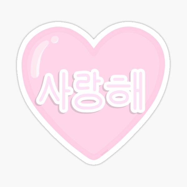 사랑해 Saranghae Heart - Pink Sticker