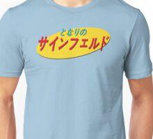 Japanese Seinfeld Logo Unisex T-Shirt