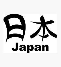 Kanji for Japan Photographic Print