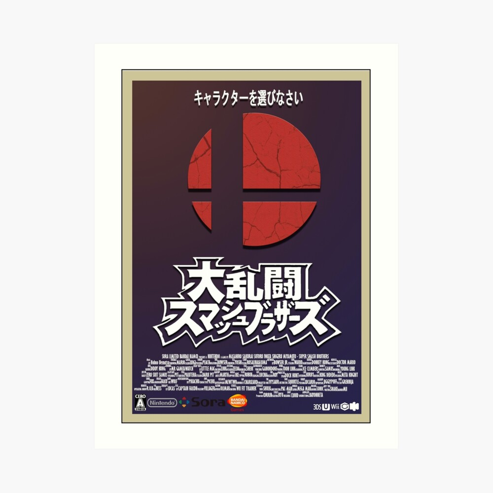 Super Smash Bros. Cartel de la película Lámina artística