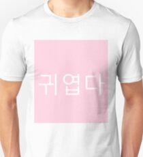"""Hangul """"Cute"""" Writing T-Shirt"""