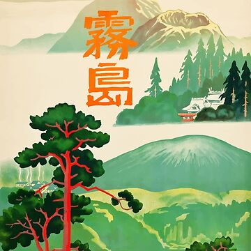 Vintage Travel Japan Poster Mountain by SuperPayce