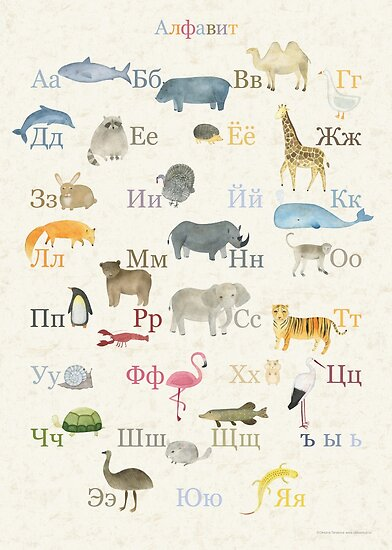 Russian alphabet by Oksana Tarasova