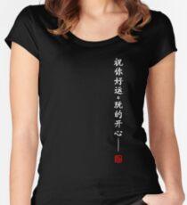 GLHF kanji - white Women's Fitted Scoop T-Shirt