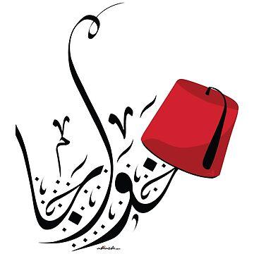 Arabic Calligraphy - Khawaja #A025 by mshmosh