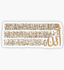 Ayat alkursi Calligraphy tee design Sticker