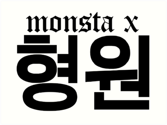 Quot Monsta X Hyungwon Name Logo Quot Art Prints By Paolaazeneth