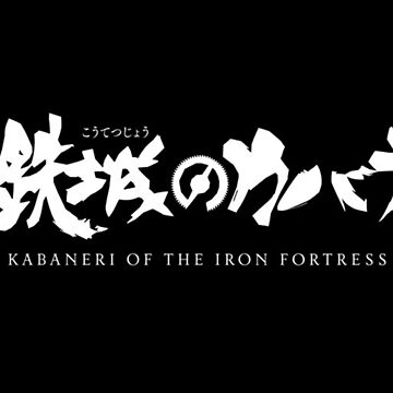 Kabaneri of the Iron Fortress by Manias