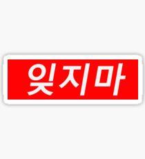 Supreme Logo - It G Ma Sticker
