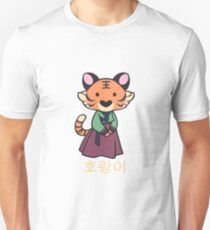 Year of the Tiger Unisex T-Shirt