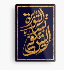 The Revolution Begins at Home: Arabic Calligraphy Metal Print