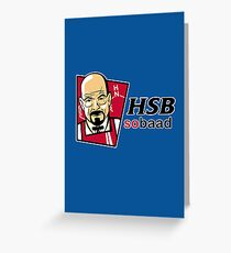 Heisenberg... so baad 2.0! Greeting Card