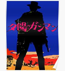 A Fistful of Yen Poster