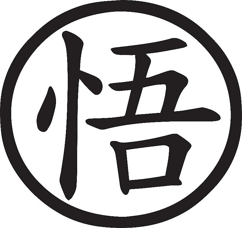 Goku Training Symbol Unisex T Shirt By Sprado41 Redbubble