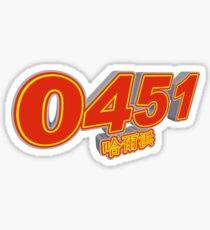 0451 Harbin Sticker
