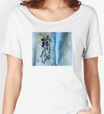 Yoga Ink Brush Calligraphy on Golden Blue  Women's Relaxed Fit T-Shirt
