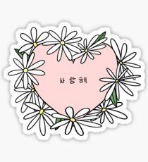 사랑해(i love you) Daisies Sticker