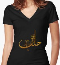 Aleppo Women's Fitted V-Neck T-Shirt