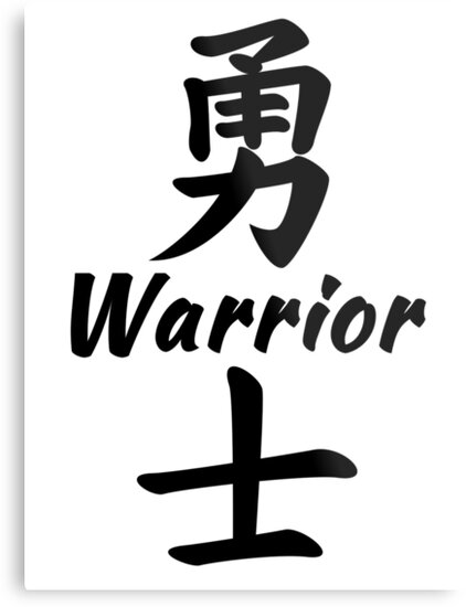Warrior In Chinese Metal Prints By Jshek8188 Redbubble