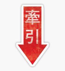 JDM Tow (Ken'in) Sticker