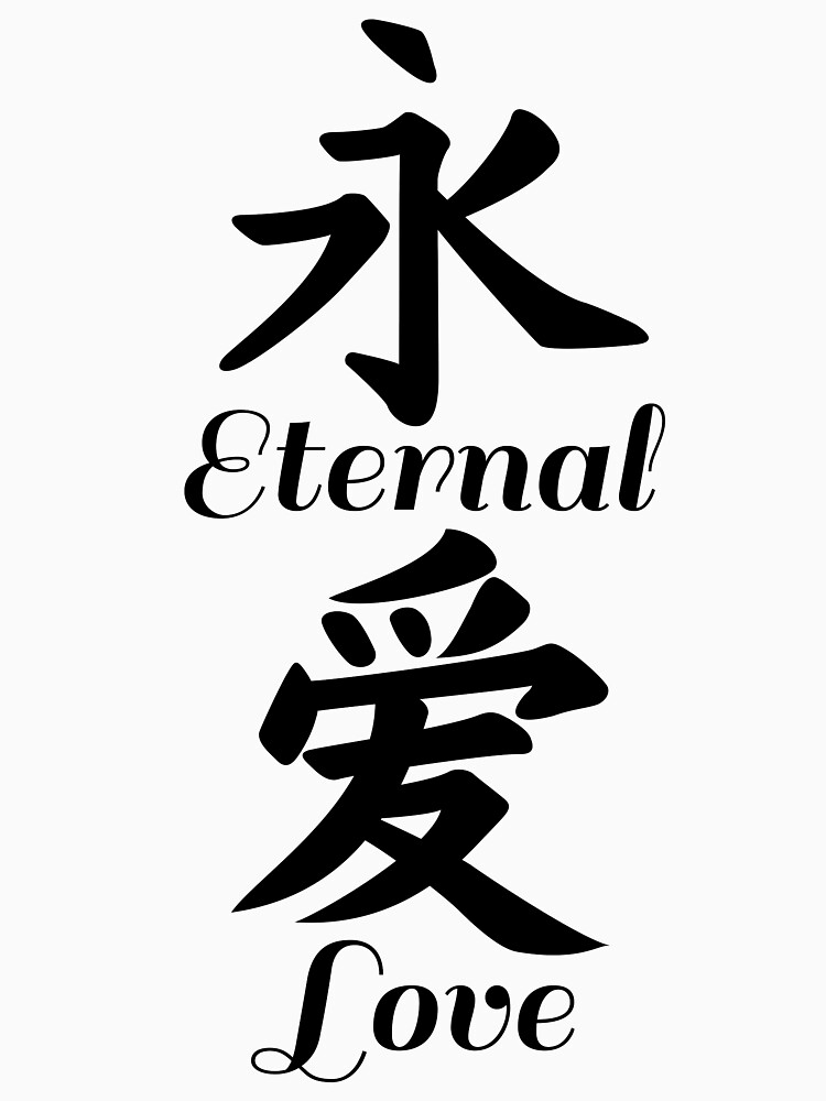 Eternal Love In Chinese Calligraphy Classic T Shirt By Jshek8188