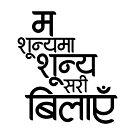 Devanagari - Nepali poem Sunya ma Sunya sari by Ananda Maharjan
