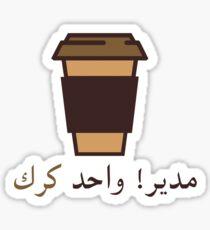 Karak - كرك Sticker