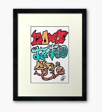 Boxe Tatoo Style Framed Print