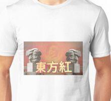 東方紅 - The East Is Red Unisex T-Shirt
