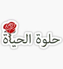 الحياة حلوة LIFE IS BEAUTIFUL Sticker